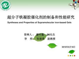 超分子铁凝胶催化剂的制备和性能研究