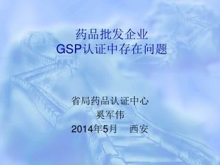 药品批发企业 GSP 认证中存在问题