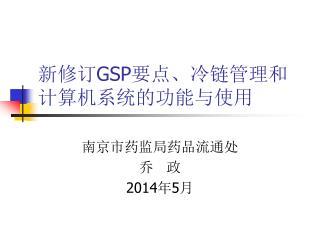 新修订 GSP 要点、冷链管理和计算机系统的功能与使用