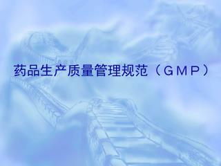 药品生产质量管理规范(GMP)