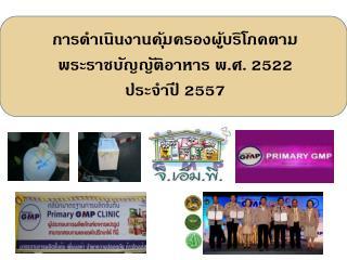 การดำเนินงานคุ้มครองผู้บริโภคตามพระราชบัญญัติอาหาร พ.ศ.  2522  ประจำปี  2557