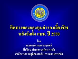 ทิศทางของกองทุนสำรองเลี้ยงชีพ หลังจัดตั้ง กบช. ปี 2550
