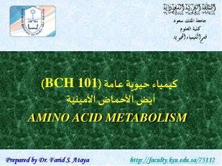 كيمياء حيوية  عامة ( BCH 101 ) أيض الأحماض الأمينية AMINO ACID METABOLISM