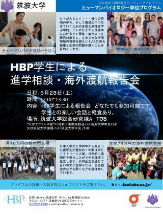 文科省博士課程教育リーディングプログラム ヒューマンバイオロジー 学位プログラム