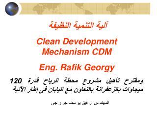 آلية التنمية النظيفة