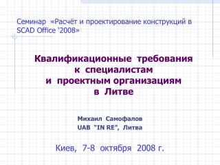 Семинар  «Расчёт и проектирование конструкций в   SCAD Office '2008 »