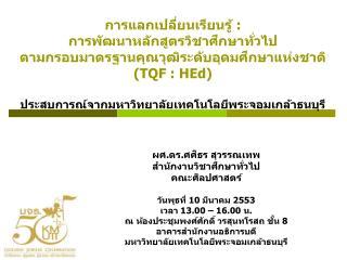 ผศ.ดร.ศศิธร สุวรรณเทพ สำนักงานวิชาศึกษาทั่วไป คณะศิลปศาสตร์ วันพุธที่  10  มีนาคม 2553