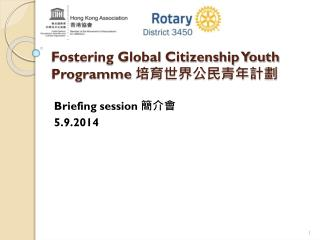 Fostering Global Citizenship Youth Programme  ??????????