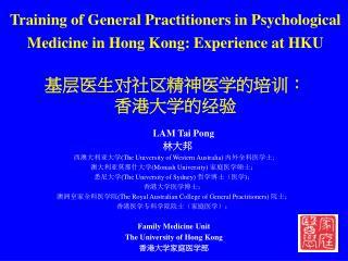 LAM Tai Pong 林大邦 西澳大利亚大学 (The University of Western Australia)  内外全科医学士 ;