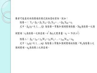 以 HLM 檢定影響 臺 灣城鄉國二學生的數學成就因素: TIMSS 2007 為例