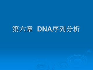 第六章   DNA 序列分析