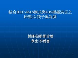 結合 HEC-RAS 模式與 GIS 模擬洪災之研究 - 以筏子溪為例
