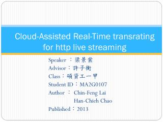 Cloud-Assisted Real-Time  transrating  for http live streaming