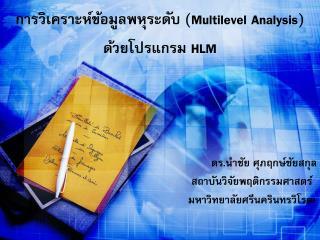 การวิเคราะห์ข้อมูลพหุระดับ  (Multilevel Analysis) ด้วยโปรแกรม  HLM