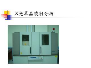 X 光單晶繞射分析