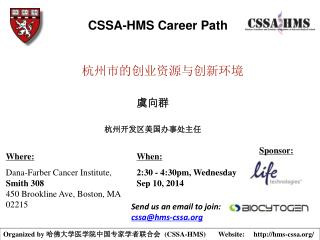 Organized by  ????????????????   (CSSA-HMS)       Website:     hms-cssa/