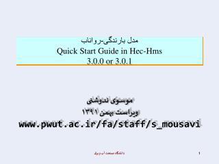 مدل بارندگی-رواناب Quick Start Guide in Hec-Hms 3.0.0 or 3.0.1