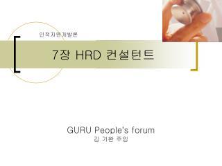 7 장  HRD  컨설턴트