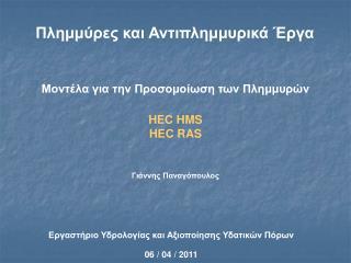 Μοντέλα για την Προσομοίωση των Πλημμυρών HEC HMS HEC RAS Γιάννης Παναγόπουλος