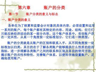 第六章              账户的分类            第一节           账户分类的意义与标志  一、账户分类的意义