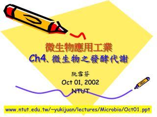 微生物應用工業 Ch4.  微生物之發酵代謝