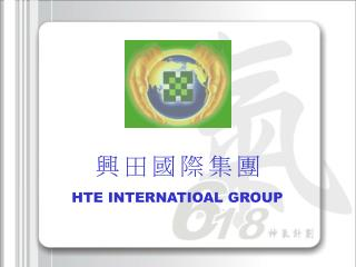 HTE INTERNATIOAL GROUP