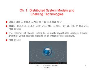 Ch. 1. Distributed System Models and  Enabling Technologies 병렬처리로 고성능과 고처리 컴퓨팅 시스템을 연구