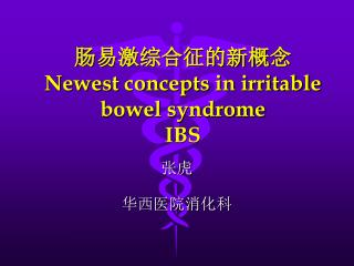 肠易激综合征的新概念 Newest concepts in irritable bowel syndrome IBS