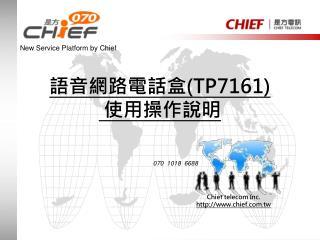 Chief telecom Inc. chief.tw