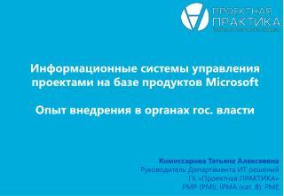 Комиссарова Татьяна Алексеевна Руководитель Департамента ИТ решений ГК «Проектная ПРАКТИКА»