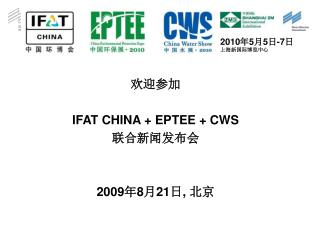 ???? IFAT CHINA + EPTEE + CWS ??????? 2009 ? 8 ? 21 ? ,  ??