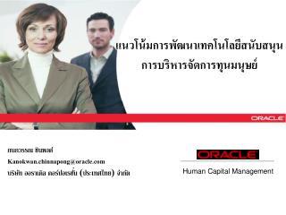 กนกวรรณ ชินพงศ์ Kanokwan.chinnapong@oracle บริษัท ออราเคิล คอร์ปอเรชั่น (ประเทศไทย) จำกัด