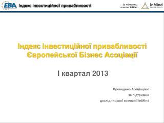 Індекс інвестиційної привабливості Європейської Бізнес Асоціації