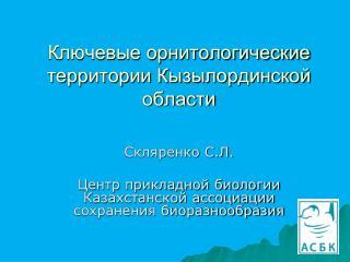Ключевые орнитологические территории Кызылординской области