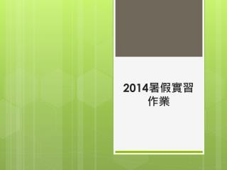 2014 暑假實習 作業