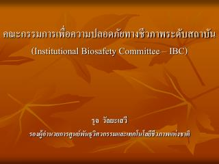 ?????????????????????????????????????????????? (Institutional Biosafety Committee � IBC)