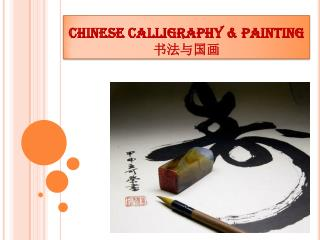 CHINESE CALLIGRAPHY & PAINTING  书法与国画
