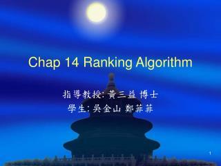 Chap 14 Ranking Algorithm