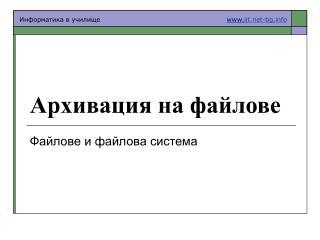 Архивация  на  файлове