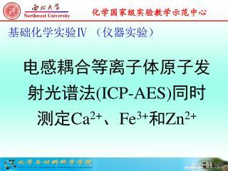 电感耦合等离子体原子发射光谱法 (ICP-AES) 同时 测定 Ca 2+ 、 Fe 3+ 和 Zn 2+