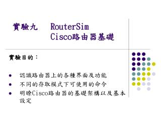 實驗九    RouterSim          Cisco 路由器基礎