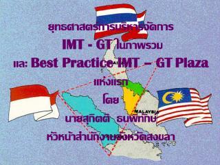 ?????????????????????????                    IMT - GT