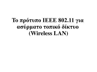 To π ρότυπο IEEE 802.11 για  ασύρματο τοπικό δίκτυο  (Wireless LAN)