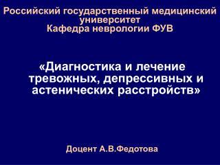 Российский государственный медицинский университет  Кафедра неврологии ФУВ