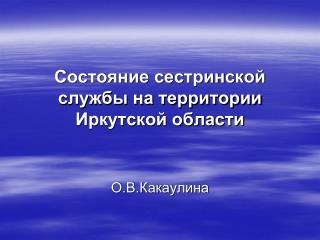 Состояние сестринской службы на территории Иркутской области