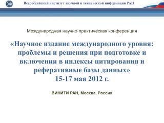 Всероссийский институт научной и технической информации РАН