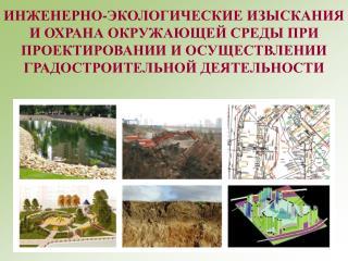 Инженерно-экологические изыскания как фактор капитализации инвестиционно-строительных проектов