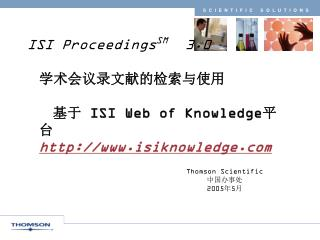 ISI Proceedings SM   3.0 学术会议录文献的检索与使用    基于  ISI Web of Knowledge 平台 isiknowledge