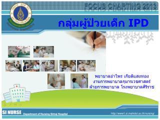 กลุ่มผู้ป่วยเด็ก  IPD