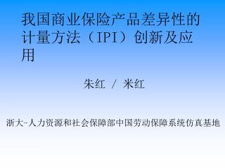 我国商业保险产品差异性的计量方法( IPI )创新及应用